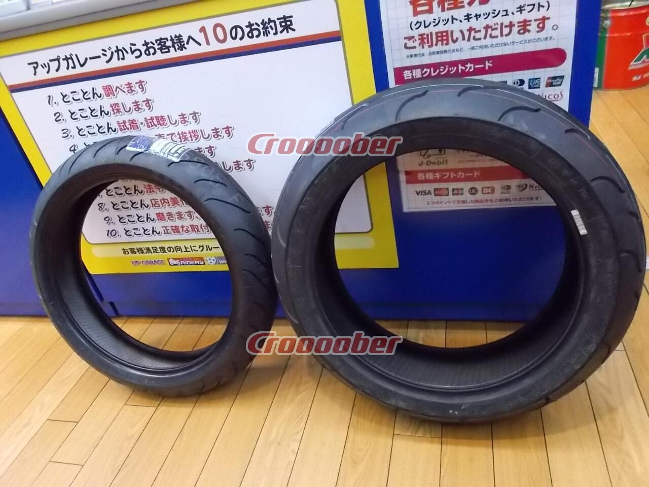 metzler set the front and rear tire 120 70 180 55 17 tires