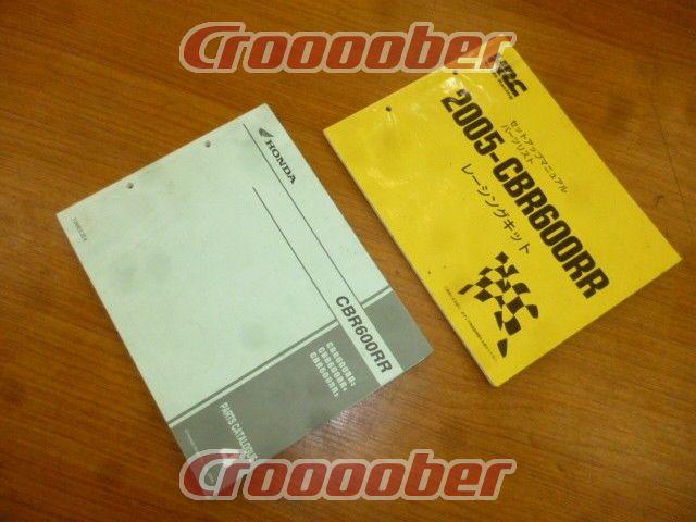 Honda パーツカタログ Cbr600rr3 5 Hrc セットアップマニュアル Cbr600rr 2005 メンテナンス 工具 メンテナンス 二輪 パーツの通販なら Croooober クルーバー