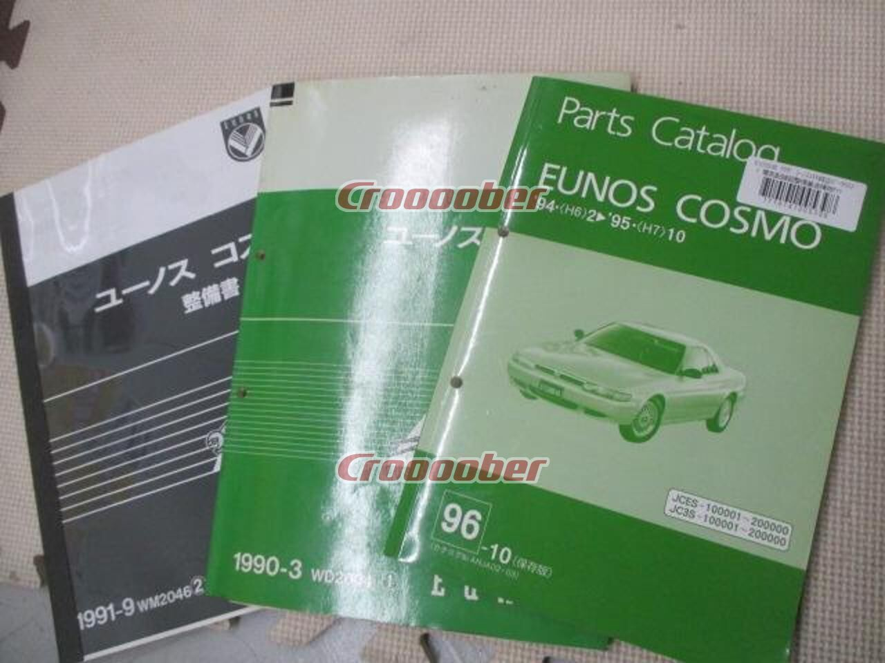 Eunos cosmo genuine parts list electrical wiring diagram additional eunos cosmo genuine parts list electrical wiring diagram additional maintenance volume set cheapraybanclubmaster Images