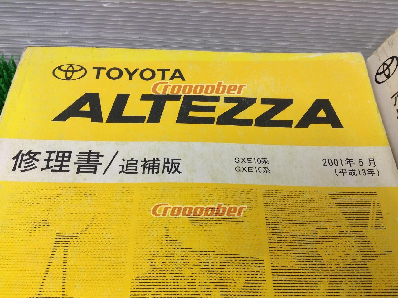 Astonishing Altezza Toyota Repair Supplement Version Wiring Diagram Wiring Digital Resources Xeirawoestevosnl